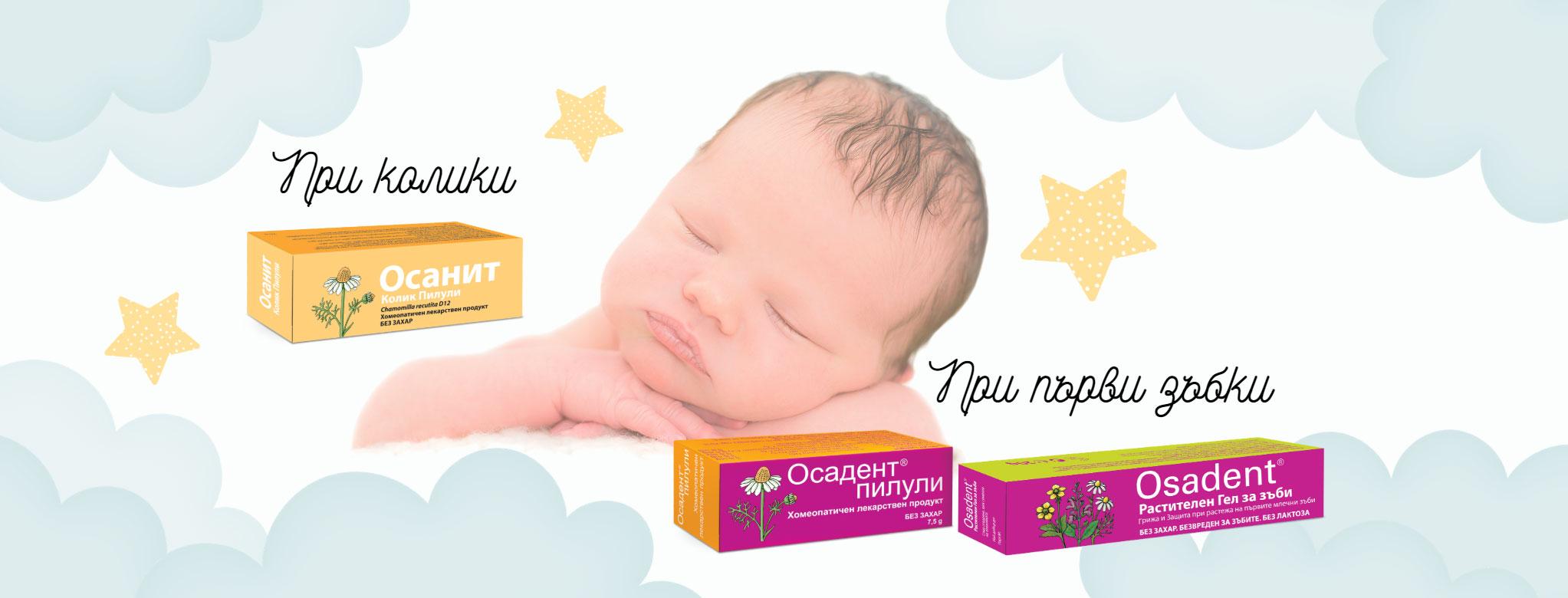 Osababy - при колики и никнене на зъби на бебето